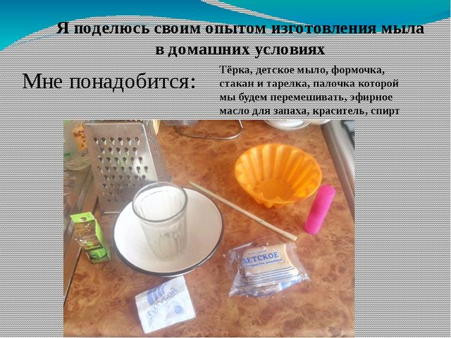 Производства мыла в домашних условиях