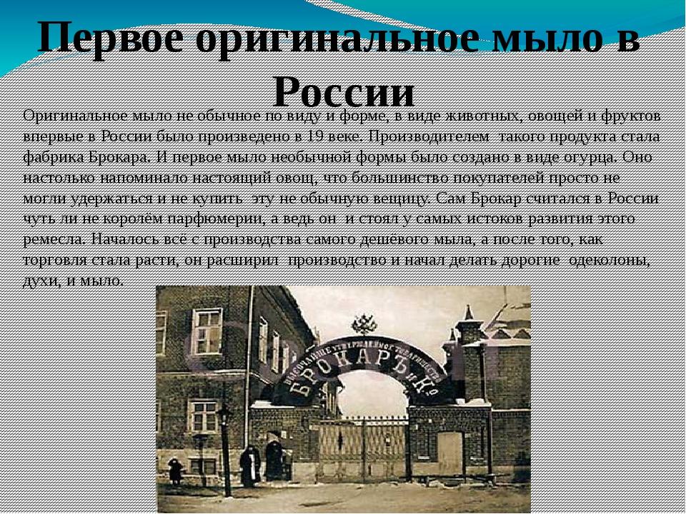 Первое оригинальное мыло в России Оригинальное мыло не обычное по виду и форм...