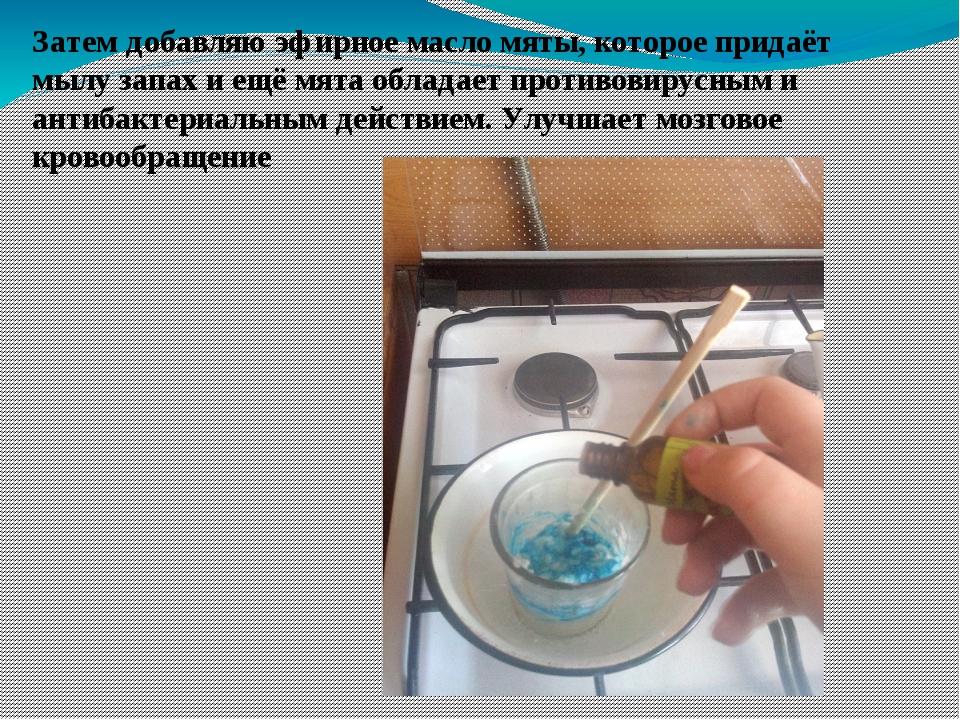 Затем добавляю эфирное масло мяты, которое придаёт мылу запах и ещё мята обла...