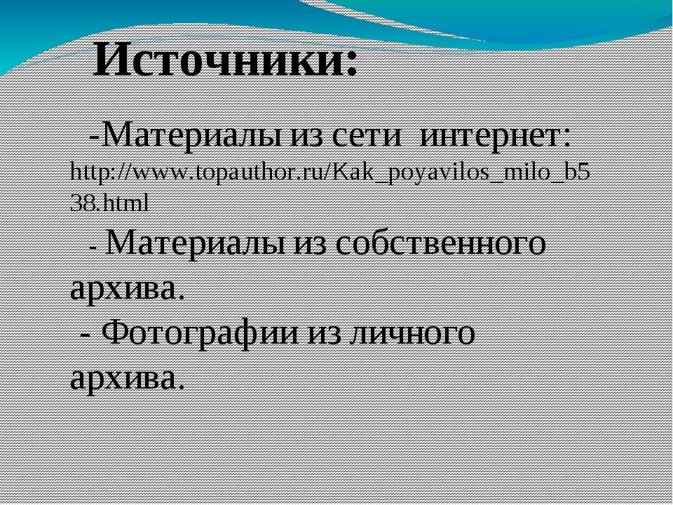 -Материалы из сети интернет: http://www.topauthor.ru/Kak_poyavilos_milo_b538...