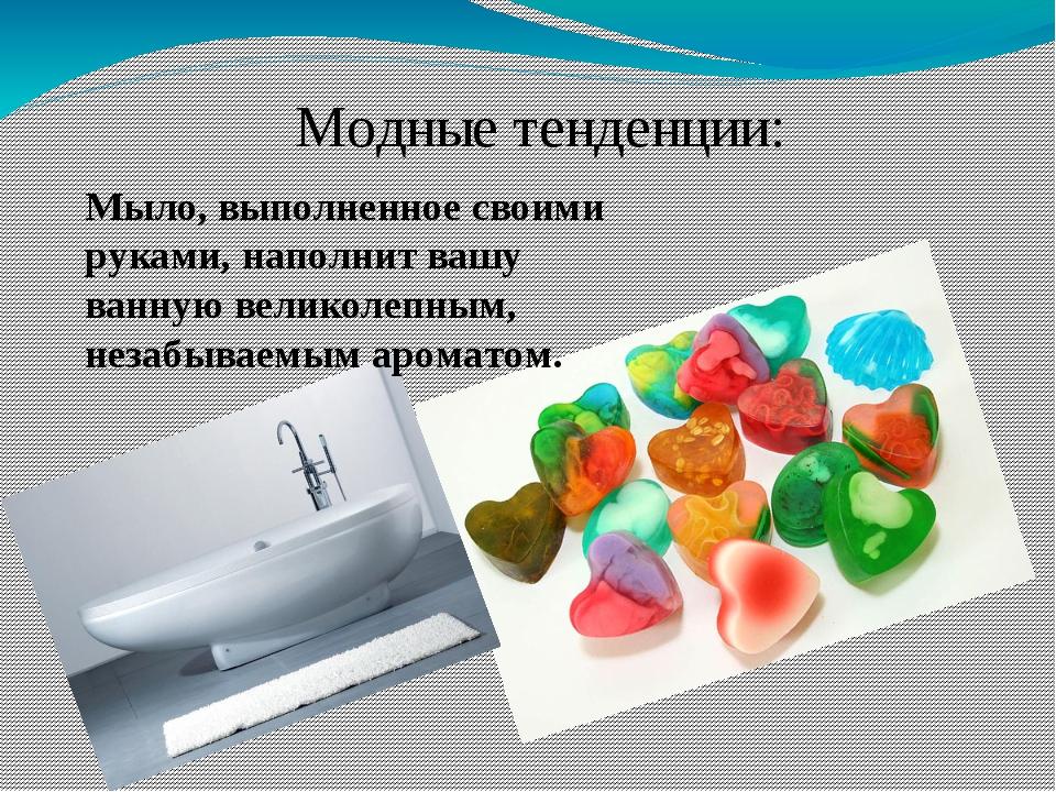 Проект мыло своими руками презентация
