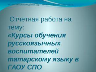 МБДОУ «Ивашкинский детский сад «Солнышко» Черемшанского района РТ Отчетная ра