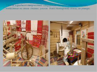 Уголок народного творчества: старинный ткацкий станок, изделия, натканные на