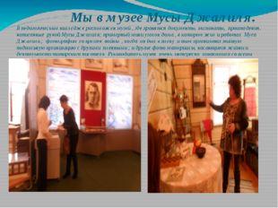 Мы в музее Мусы Джалиля. В педагогическом колледже расположен музей , где хр