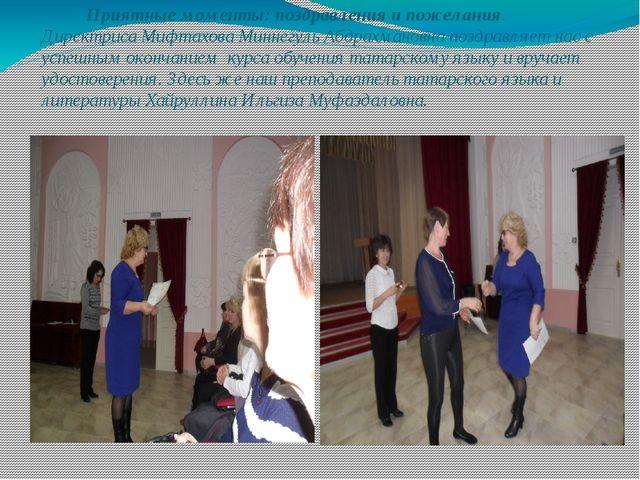 Приятные моменты: поздравления и пожелания. Директриса Мифтахова Миннегуль А...