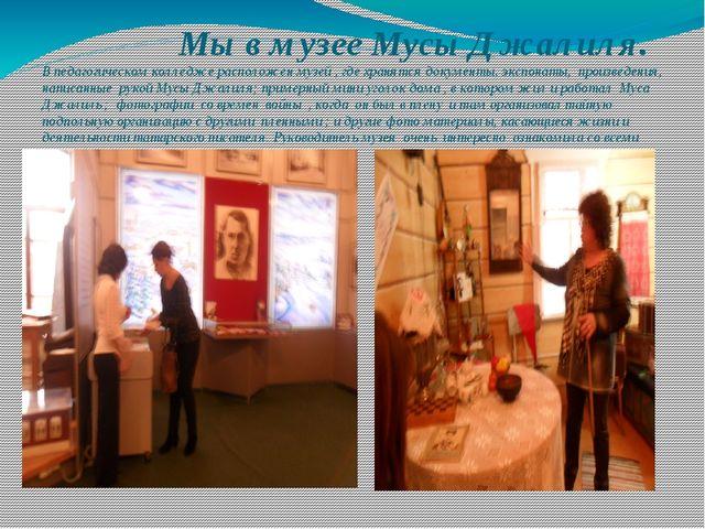 Мы в музее Мусы Джалиля. В педагогическом колледже расположен музей , где хр...