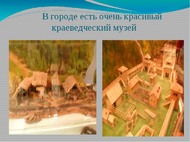 В городе есть очень красивый краеведческий музей