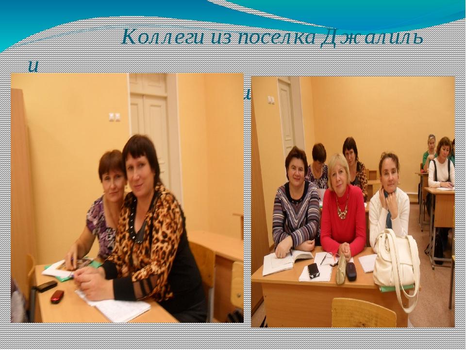Коллеги из поселка Джалиль и Новошешминска