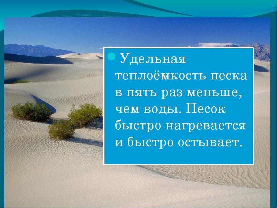 Удельная теплоёмкость песка в пять раз меньше, чем воды. Песок быстро нагрева...
