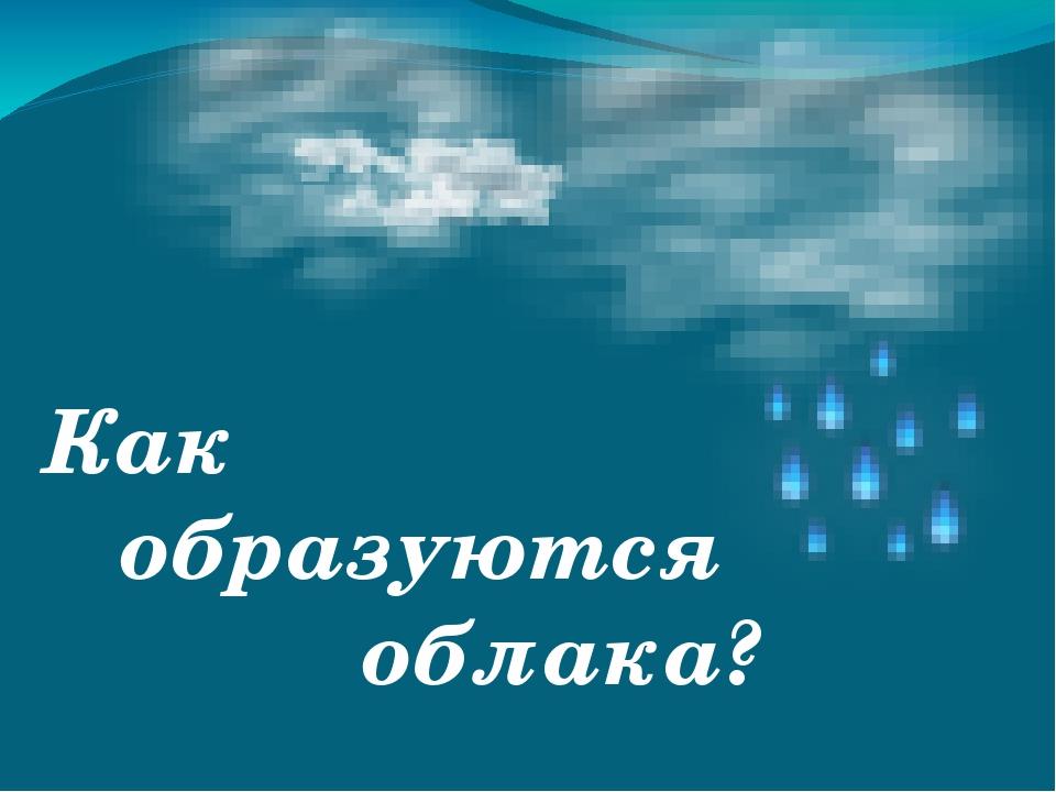 Как образуются облака?