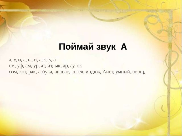 Поймай звук А а, у, о, а, ы, и, а, э, у, а. ом, уф, ам, ур, ат, ит, ык, ар,...