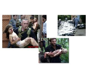 Терроризм – позор и боль человечества!