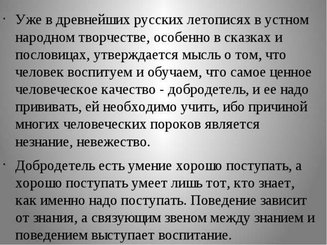 Уже в древнейших русских летописях в устном народном творчестве, особенно в с...
