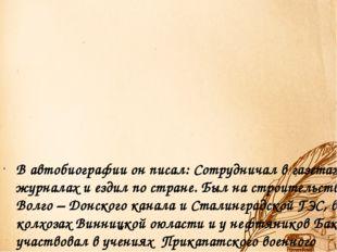 В автобиографии он писал: Сотрудничал в газетах и журналах и ездил по стране