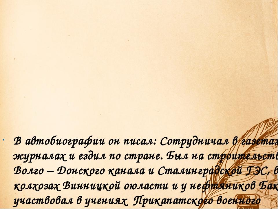 В автобиографии он писал: Сотрудничал в газетах и журналах и ездил по стране...