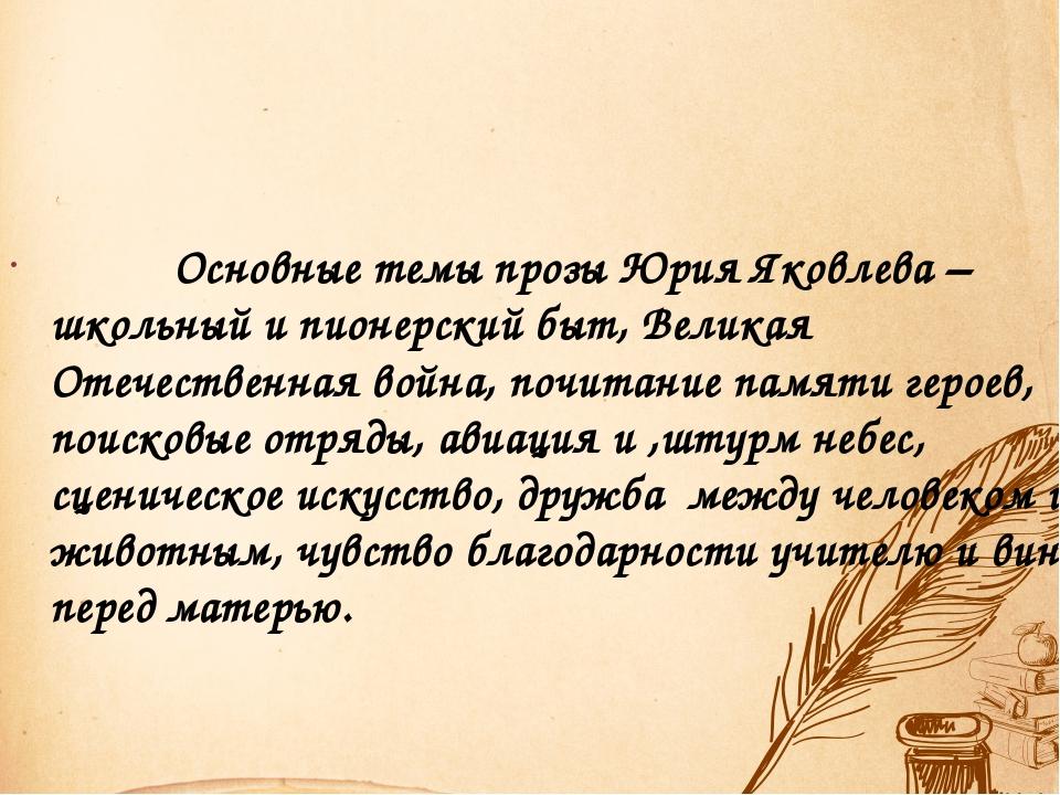 Основные темы прозы Юрия Яковлева – школьный и пионерский быт, Великая Отече...