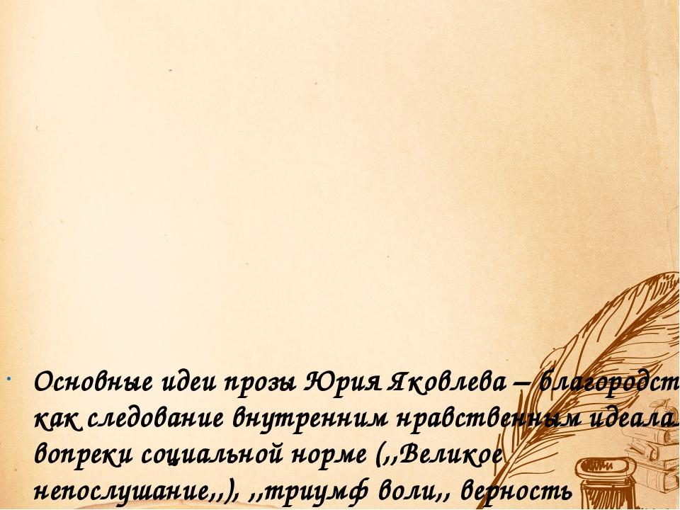 Основные идеи прозы Юрия Яковлева – благородство как следование внутренним н...