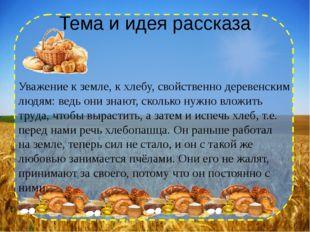 Тема и идея рассказа Уважение к земле, к хлебу, свойственно деревенским людям