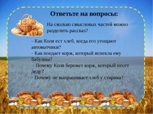 Ответьте на вопросы: - Как Коля ест хлеб, когда его угощают автоматчики? - Ка