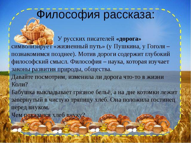 Философия рассказа: У русских писателей «дорога» символизирует «жизненный пут...