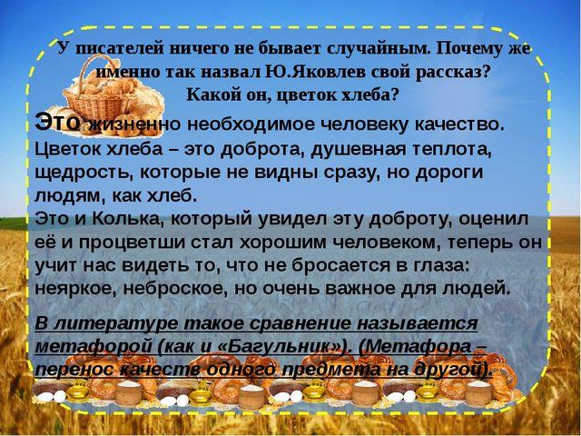 У писателей ничего не бывает случайным. Почему же именно так назвал Ю.Яковлев...