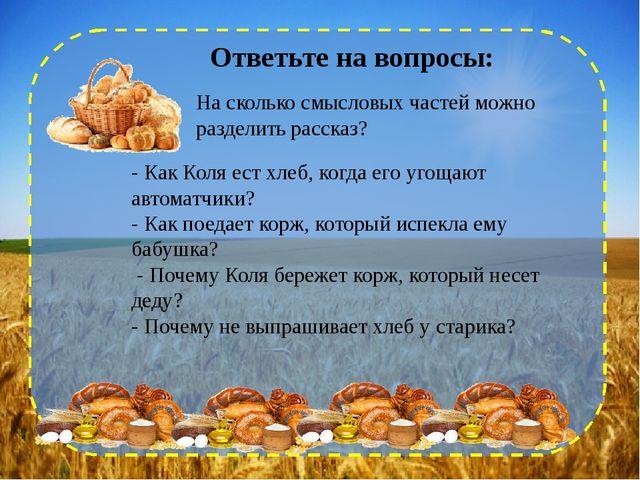 Ответьте на вопросы: - Как Коля ест хлеб, когда его угощают автоматчики? - Ка...