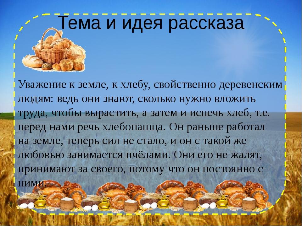 Тема и идея рассказа Уважение к земле, к хлебу, свойственно деревенским людям...