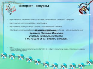 Интернет - ресурсы https://im3-tub-ru.yandex.net/i?id=871251c70444b21873938b