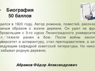 Иллюстрация 20 баллов М. Е. Салтыков-Щедрин «Повесть о том, как мужик двух ге