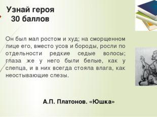 Биография 30 баллов Родился в 1809 году в местечке Великие Сорочинцы Полтавск