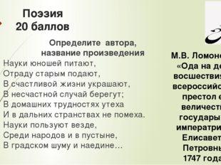 Иллюстрация 30 баллов М.Ю Лермонтов Песнь про царя Ивана Васильевича, молодог