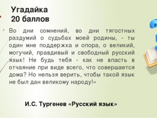 Поэзия 40 баллов Песня «Русское поле» (композитор Ян Френкель). Кто является
