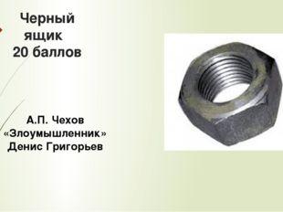 Черный ящик 50 баллов Л.Н. Толстой «Детство» Наталья Савишна