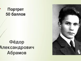 Портрет 20 баллов Николай Васильевич Гоголь