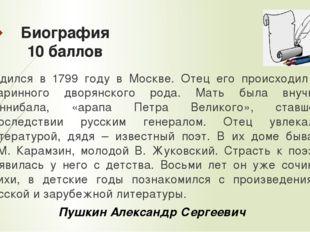 Биография 20 баллов Родился в городе Таганроге. Его дед – крепостной, откупив