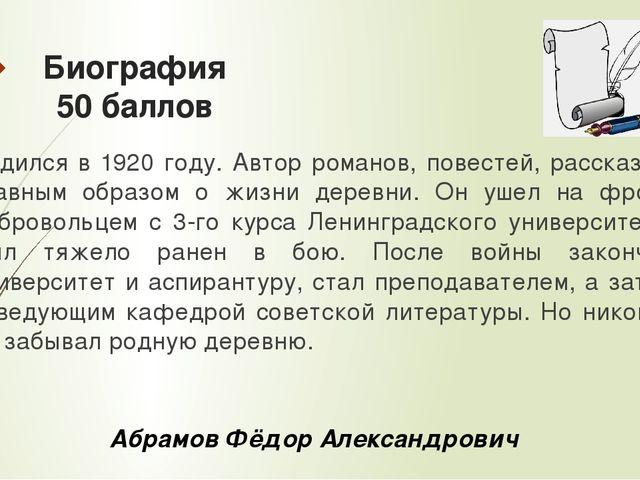 Иллюстрация 20 баллов М. Е. Салтыков-Щедрин «Повесть о том, как мужик двух ге...