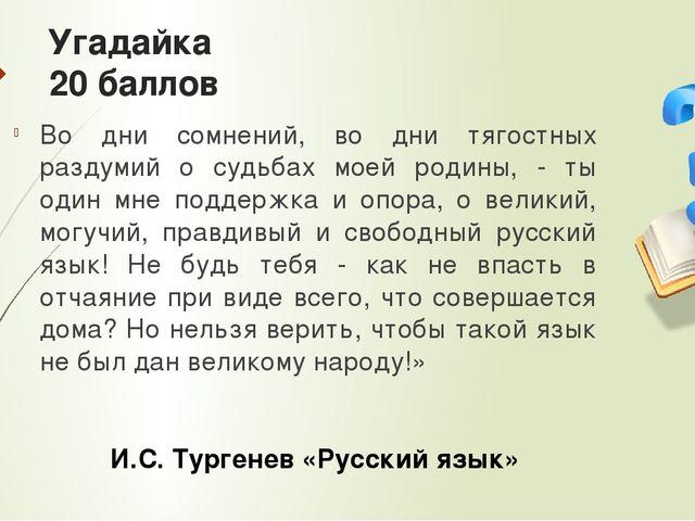 Поэзия 40 баллов Песня «Русское поле» (композитор Ян Френкель). Кто является...