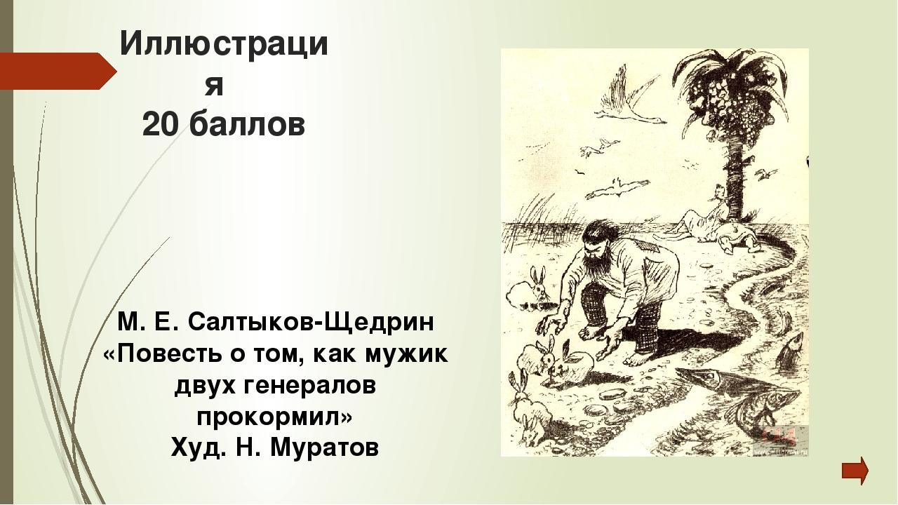 Биография 50 баллов Родился в 1920 году. Автор романов, повестей, рассказов,...