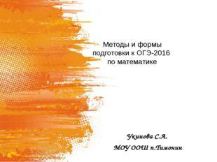 Методы и формы подготовки к ОГЭ-2016 по математике Укинова С.А. МОУ ООШ п.Тим