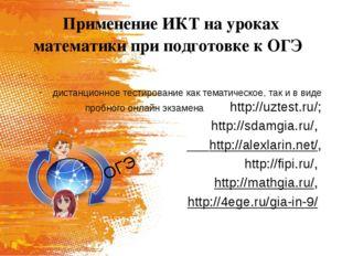 Применение ИКТ на уроках математики при подготовке к ОГЭ дистанционное тестир