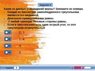 9 Задание Задание 9 Какие из данных утверждений верны? Запишите их номера. К