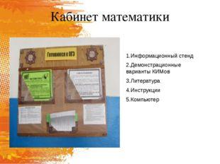 Кабинет математики 1.Информационный стенд 2.Демонстрационные варианты КИМов 3
