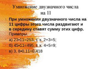 Умножение двузначного числа на 11 При умножении двузначного числа на 11 цифры