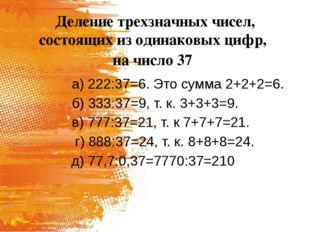 Деление трехзначных чисел, состоящих из одинаковых цифр, на число 37 а) 222:3