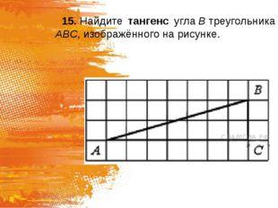 15.Найдите тангенс углаВтреугольника ABC, изображённого на рисунке.