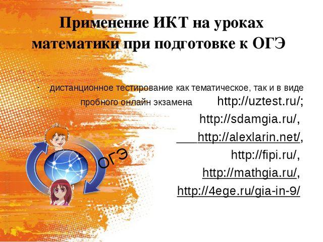 Применение ИКТ на уроках математики при подготовке к ОГЭ дистанционное тестир...