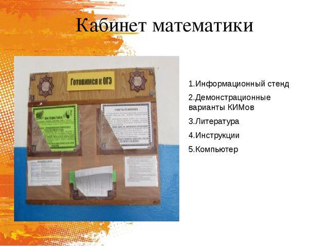 Кабинет математики 1.Информационный стенд 2.Демонстрационные варианты КИМов 3...