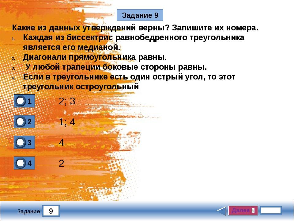 9 Задание Задание 9 Какие из данных утверждений верны? Запишите их номера. К...