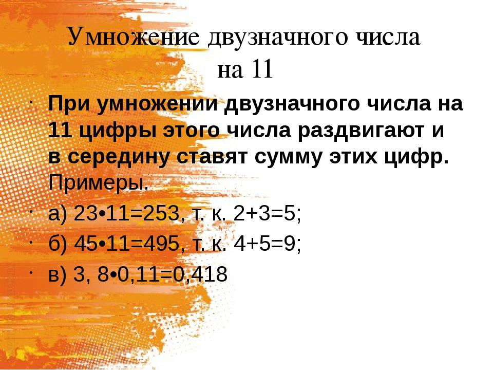 Умножение двузначного числа на 11 При умножении двузначного числа на 11 цифры...
