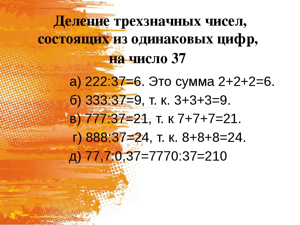 Деление трехзначных чисел, состоящих из одинаковых цифр, на число 37 а) 222:3...